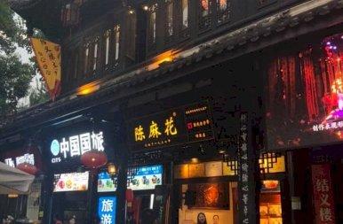 """Így néz ki a világ panda fővárosának """"Váci utcája"""""""